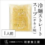 【冷麺 韓国 スープ】冷麺スープストレート(チキン味) 1食分【大阪 鶴橋 徳山物産】