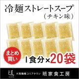 【冷麺 韓国 スープ】冷麺スープストレート(チキン味) 1食分×20袋【大阪 鶴橋 徳山物産】