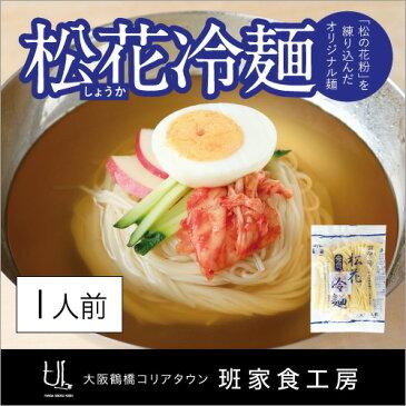 松花冷麺 1人前(徳山物産)