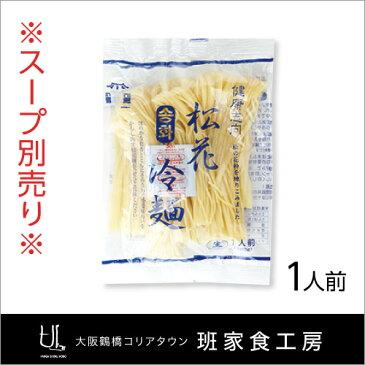 松花冷麺 1人前×10袋(徳山物産)