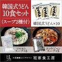 韓国式うどん・スープ付 10食セット(ユッケジャン・ソルロンタン)(徳山物産)