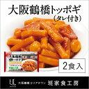 大阪鶴橋タレ付きトッポギ 2人前(徳山物産)