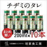 【醤油だれ 韓国】チヂミのたれ 200ml×10本セット【大阪 鶴橋 徳山物産】