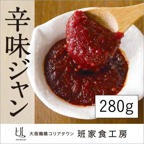 辛味ジャン 280g スタンドパック(徳山物産)