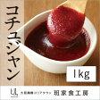 【調味料 唐辛子 韓国】自家製コチュジャン 1kg【大阪 鶴橋 徳山物産】