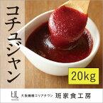【韓国 味噌 大容量】【送料無料】自家製コチュジャン20kg【大阪 鶴橋 徳山物産】