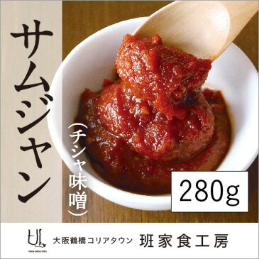 サムジャン(チシャ味噌) 280g スタンドパック(徳山物産)
