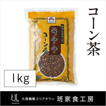 【コーン茶 1kg】韓国/韓国食材/鶴橋/コリアタウン/徳山物産/とうもろこし