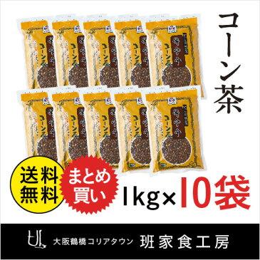 *送料無料*【コーン茶 1kg×10袋】韓国/韓国食材/鶴橋/コリアタウン/徳山物産/とうもろこし