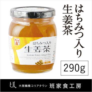 【はちみつ入り生姜茶 290g】韓国/韓国食材/鶴橋/コリアタウン/徳山物産