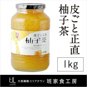 【皮ごと正直ゆず茶 1kg】韓国/韓国食材/鶴橋/コリアタウン/徳山物産/柚子