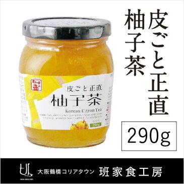 【皮ごと正直ゆず茶 290g】韓国/韓国食材/鶴橋/コリアタウン/徳山物産/柚子