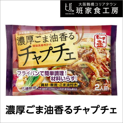 濃厚ごま油香るチャプチェ 2人前 1袋(徳山物産)