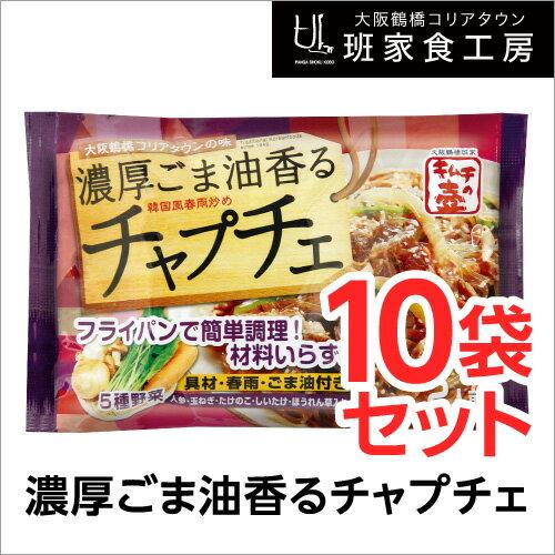 【お得なまとめ買い】濃厚ごま油香るチャプチェ 2人前 10袋(徳山物産)