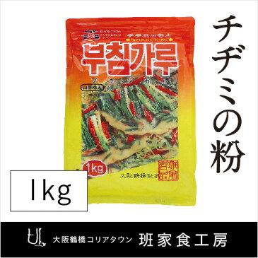 【 班家チヂミの粉 1kg 】韓国/鶴橋/コリアタウン/徳山物産/韓国食材