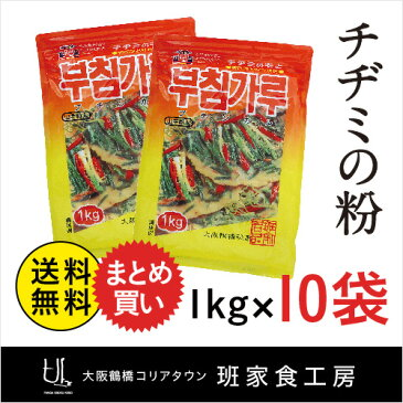 *送料無料*【 班家チヂミの粉 1kg×10袋 】韓国/鶴橋/コリアタウン/徳山物産/韓国食材