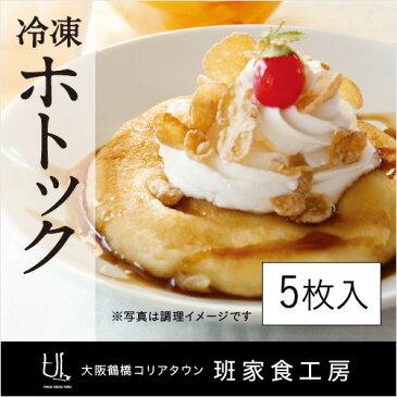 【*冷凍便限定*】冷凍ホトック 5枚入 黒糖・ピーナッツ入り