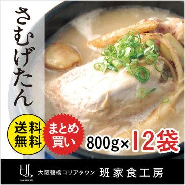 【送料無料】レトルトさむげたん 12袋入 1ケース(徳山物産)