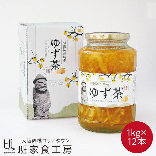 ■新物入荷■【送料無料】韓国 済州島産 ゆず茶 1kg 12本入 1ケース(徳山物産)