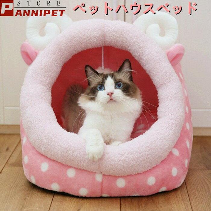 ペット ハウス ベッド ドーム型 小型犬 猫 小屋 ふわふわ 暖かい 可愛い ユニック