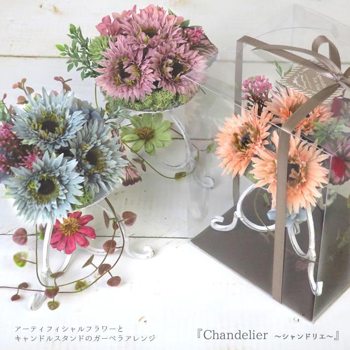 造花・人工観葉植物, 造花 Chandelier AGP