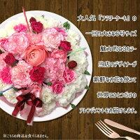 お誕生日や、プレゼントに BIGなお花のデコレーションケーキ♪ フラワーケーキ 6号 特大!! 本物みたいなお花の フラワーケーキ 和風デザインも好評!フリー メッセージカード OK! アレンジメントフラワー 生花 フラワーケーキ 誕生日 ギフト 赤 ピンク オレンジ 黄色 FGP