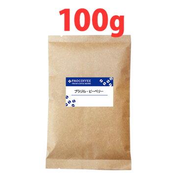 【お試し用ミニサイズ】ブラジル・ピーベリー100g / 珈琲豆 コーヒー豆