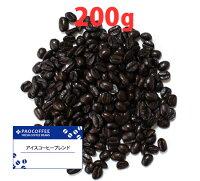 【夏季限定】アイスコーヒーブレンド200g / コーヒー豆