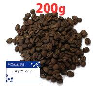 【コーヒー豆】パオブレンド200g / コーヒー豆 珈琲豆