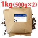 【業務用 コーヒー豆】ブラジル・サントス1kg (500g袋×2個)