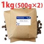 【業務用】ブラジル・サントス1kg (500g袋×2個) / コーヒー豆