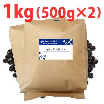 【業務用 コーヒー豆】深煎り イタリアンブレンド1kg (500g袋×2個)