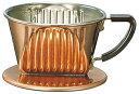カリタ・銅製コーヒー ドリッパー101CU
