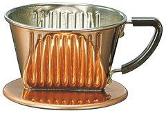 三穴のカリタ・銅製コーヒー ドリッパー101CU 1~2人用カリタ・銅製コーヒー ドリッパー101CU