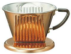三穴のカリタ・銅製コーヒー ドリッパー102CU 2〜4人用カリタ・銅製コーヒー ドリッパー102CU