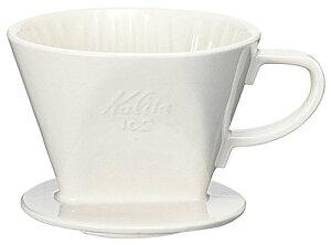 三穴のカリタ・陶器製 コーヒー ドリッパー 2〜4人用カリタ陶器製 コーヒー ドリッパー 102ロト