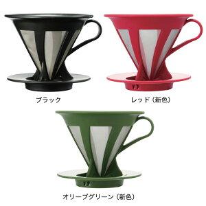 【ペーパー フィルター不要】HARIO(ハリオ)カフェオール ドリッパー02(1〜4杯用)【コーヒー ドリッパー】