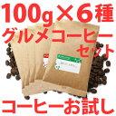 【本州・四国:送料無料】100g×6種類!煎りたて お試しコーヒー豆 グルメコーヒーセット【あす楽対応】