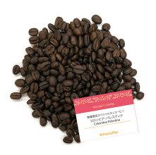 限定スペシャルティコーヒー・コロンビア・パレスティナ