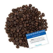 限定スペシャルティコーヒー・グァテマラ・アンティグア・ソレダー