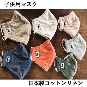 [日本製][子供マスク]布マスク 立体マスク 内側ポケット 洗える コットン リネン DENACHOS