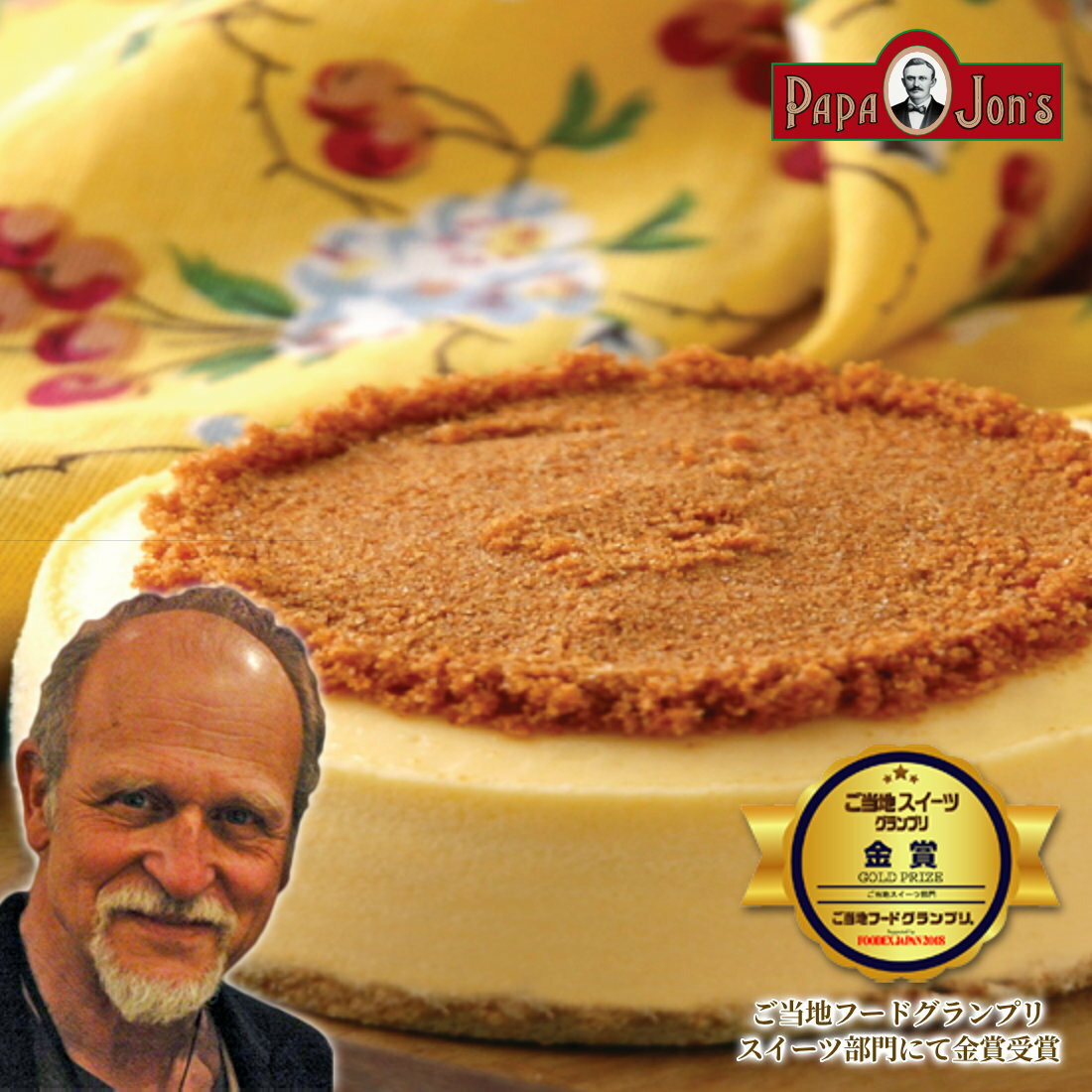 Papa Jon's(パパジョンズ) 『ニューヨークチーズケーキ』