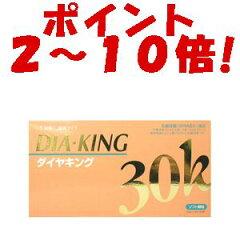 【ポイント2〜10倍】『ダイヤキング30K 30包』 税別5000円以上で送料無料(一部地域を除く...