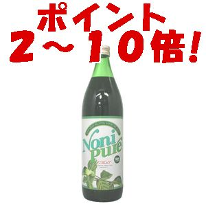 【ポイント2〜10倍】『ノニピュア 900ml』 5000円(税別)以上で送料無料