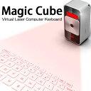 PC感覚でスマートフォンやタブレットを操作できる!レーザーキーボードさえあれば何処でも入力可能目立つこと間違いなし!※3月上旬以降発送 『マジックキューブ』Magic Cube レーザーキーボード日本正規版