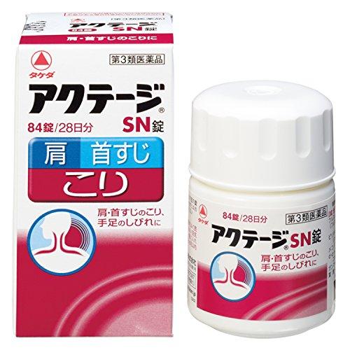【第3類医薬品】アクテージSN錠 84錠 ×5 【税制対象商品】:くすりのインディアン