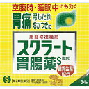 【第2類医薬品】スクラート胃腸薬S(散剤) 34包【定形外郵...