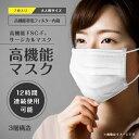 高機能マスク【緊急時再利用可】『高機能 FSC・F サージカ