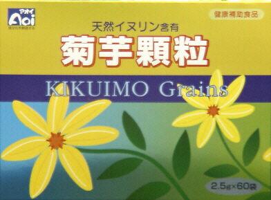 【ママ割でポイントプラス4倍】『菊芋顆粒 2.5g x 60包』 税別5000円以上で送料無料(一部地域を除く)