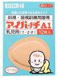 カワモト アイパッチ A1 乳児用(1、2才)